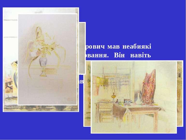 Павло Григорович мав неабиякі здібності до малювання. Він навіть готувався вс...