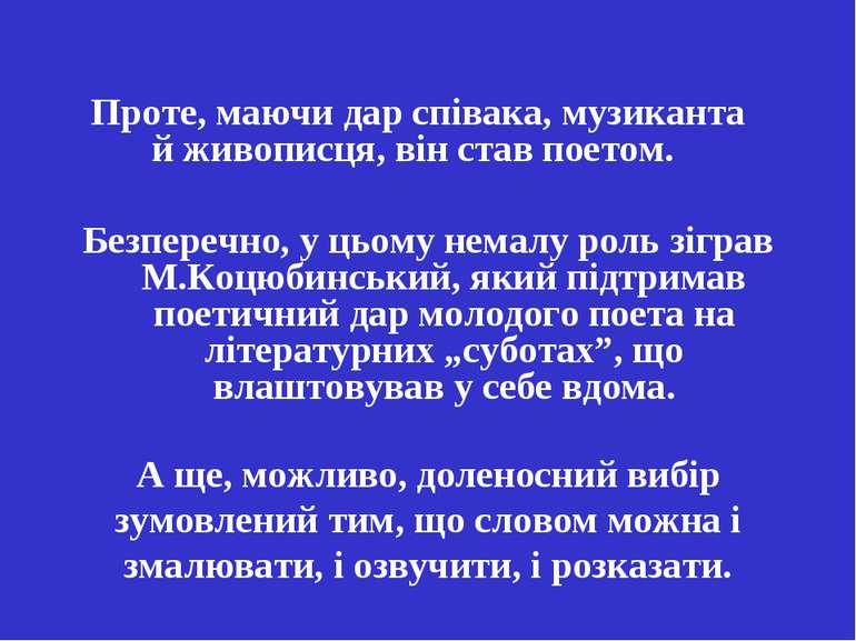Безперечно, у цьому немалу роль зіграв М.Коцюбинський, який підтримав поетичн...