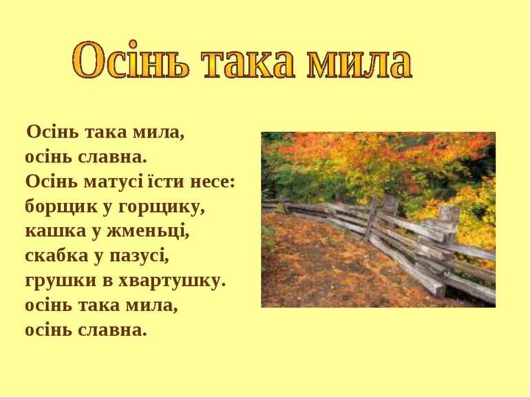 Осінь така мила, осінь славна. Осінь матусі їсти несе: борщик у горщику, кашк...