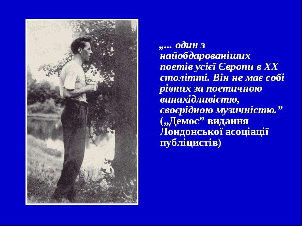 """""""... один з найобдарованіших поетів усієї Європи в ХХ столітті. Він не має со..."""