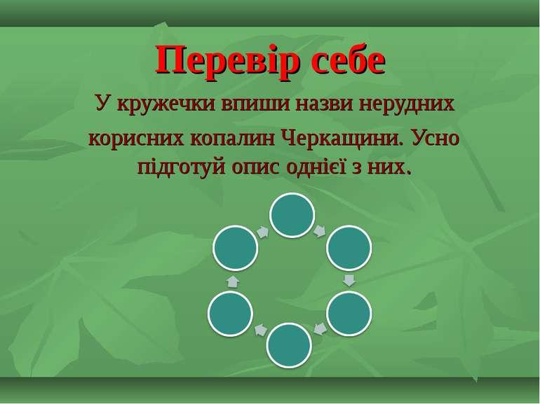Перевір себе У кружечки впиши назви нерудних корисних копалин Черкащини. Усно...