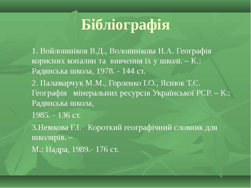 Бібліографія 1. Войлошніков В.Д., Волошнікова Н.А. Географія корисних копалин...