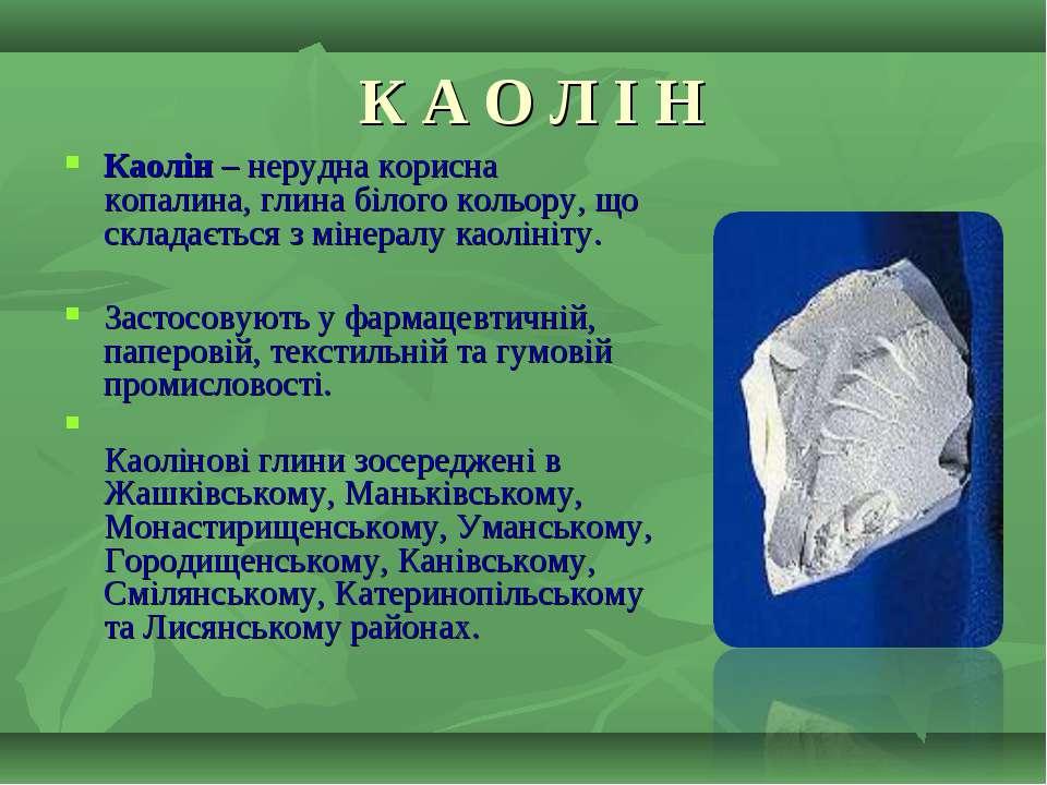 К А О Л І Н Каолін – нерудна корисна копалина, глина білого кольору, що склад...