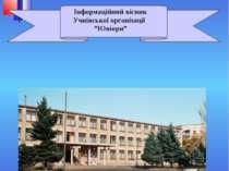 Січень 2012/№1 Комсомольська гімназія №2 Інформаційний вісник Учнівської орга...