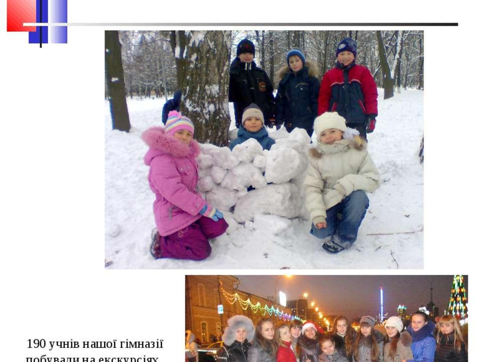 Події, які відбулися в гімназії у січні Після святкувань Новорічних свят, пот...