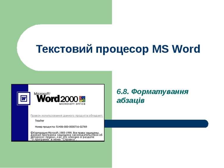 Текстовий процесор MS Word 6.8. Форматування абзаців