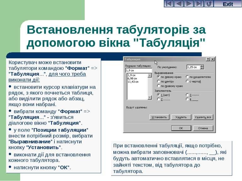 """Встановлення табуляторів за допомогою вікна """"Табуляція"""" Користувач може встан..."""