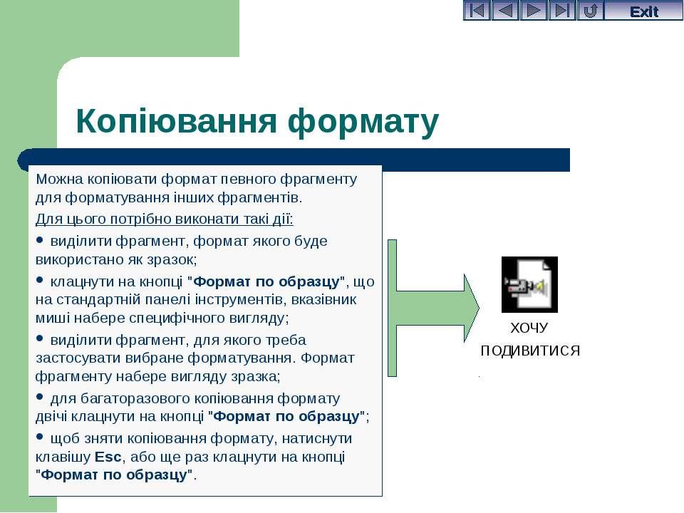 Копіювання формату Можна копіювати формат певного фрагменту для форматування ...