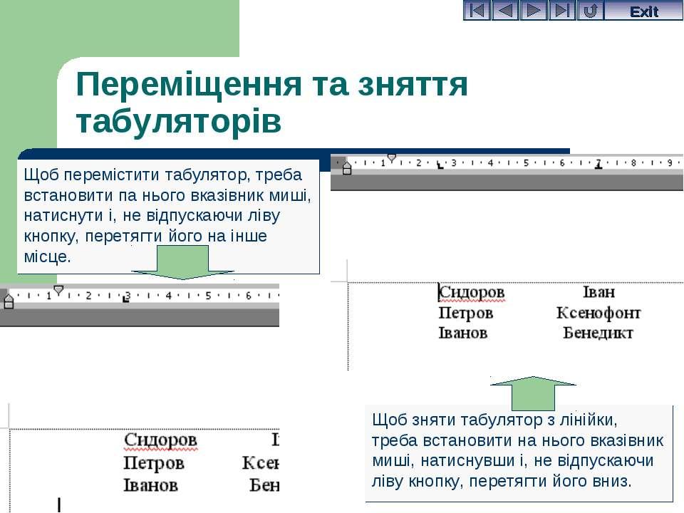 Переміщення та зняття табуляторів Щоб зняти табулятор з лінійки, треба встано...
