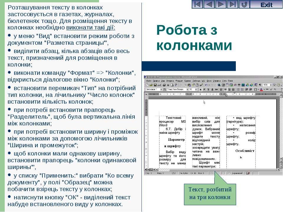 Робота з колонками Розташування тексту в колонках застосовується в газетах, ж...