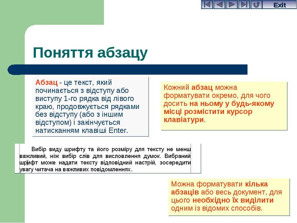Поняття абзацу Абзац - це текст, який починається з відступу або виступу 1-го...
