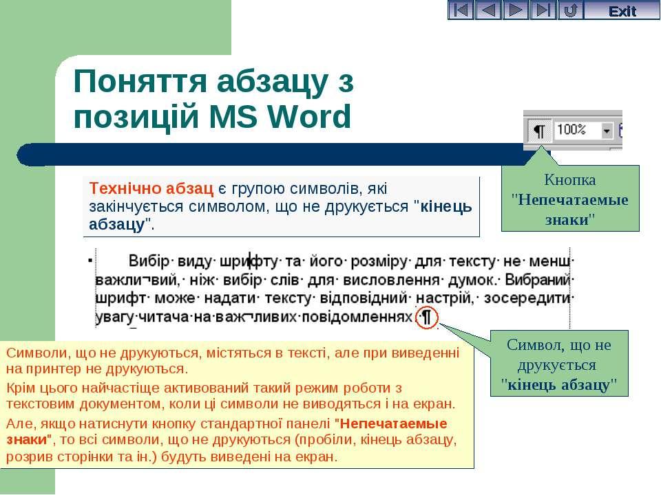 Поняття абзацу з позицій MS Word Технічно абзац є групою символів, які закінч...
