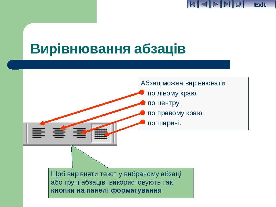 Вирівнювання абзаців Абзац можна вирівнювати: по лівому краю, по центру, по п...