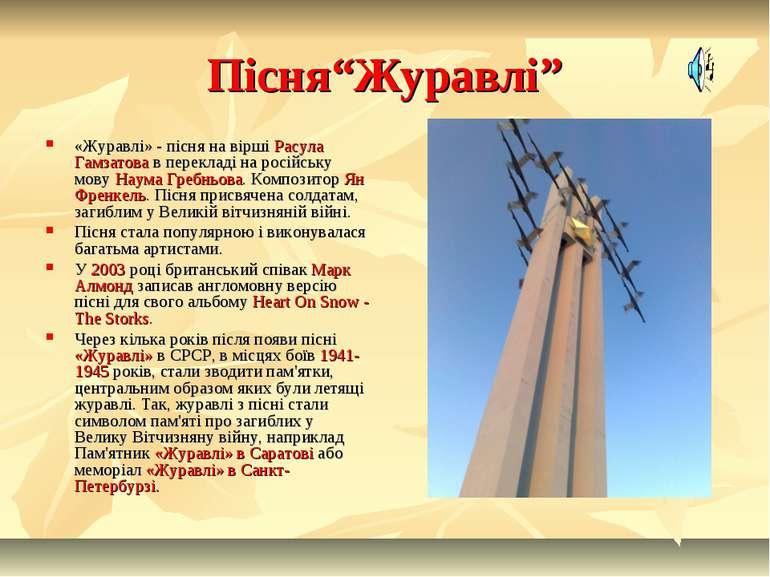 """Пісня""""Журавлі"""" «Журавлі» - пісня на вірші Расула Гамзатова в перекладі на рос..."""