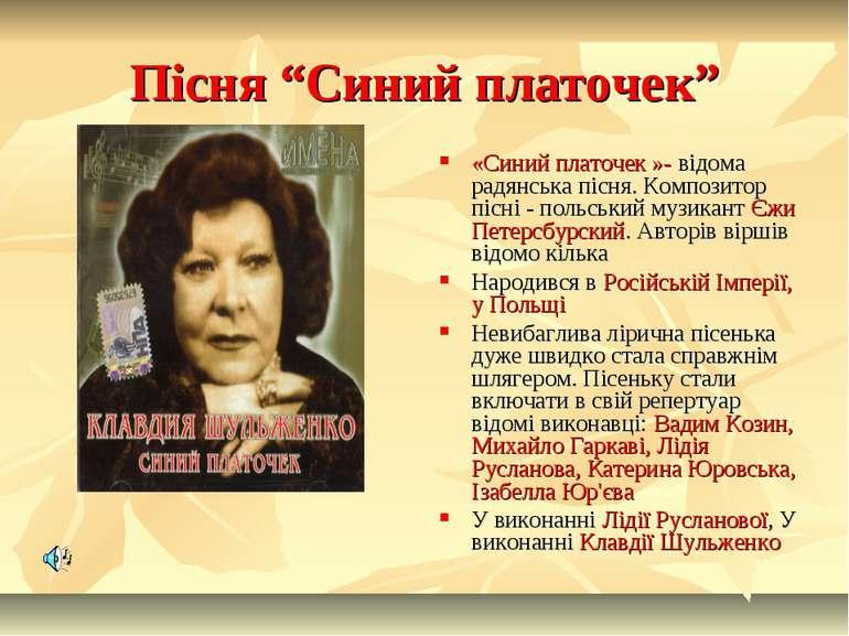 """Пісня """"Синий платочек"""" «Синий платочек »- відома радянська пісня. Композитор ..."""