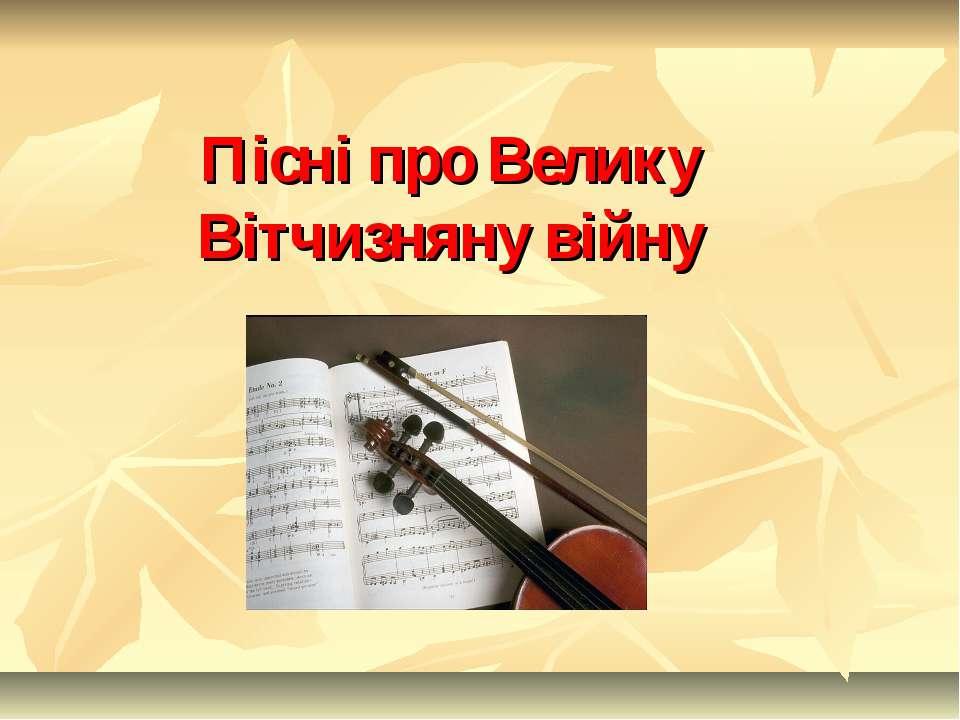 Пісні про Велику Вітчизняну війну