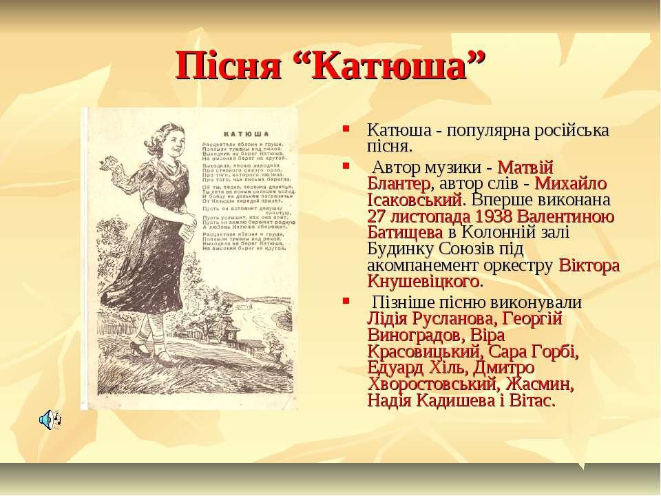 """Пісня """"Катюша"""" Катюша - популярна російська пісня. Автор музики - Матвій Блан..."""