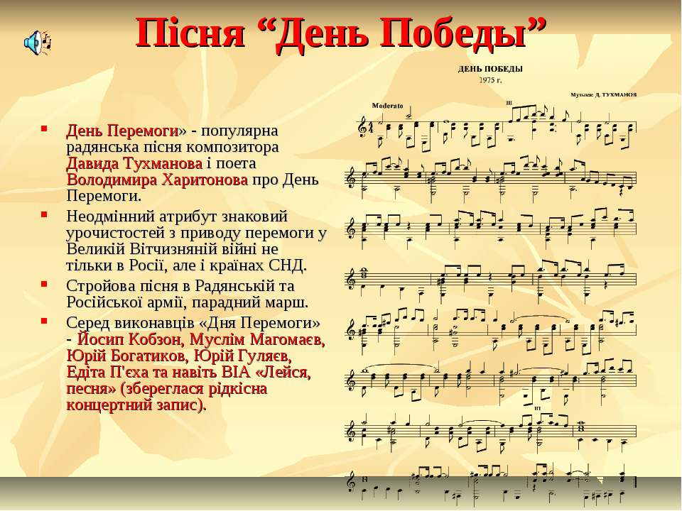 """Пісня """"День Победы"""" День Перемоги» - популярна радянська пісня композитора Да..."""