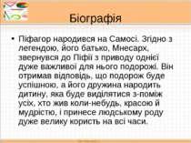 Біографія Піфагор народився на Самосі. Згідно з легендою, його батько, Мнесар...