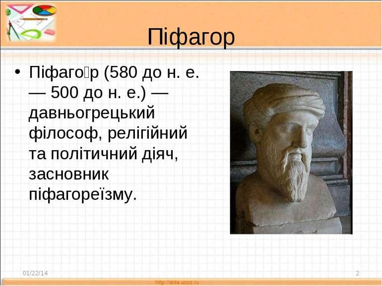 Піфагор Піфаго р (580 до н. е. — 500 до н. е.) — давньогрецький філософ, релі...