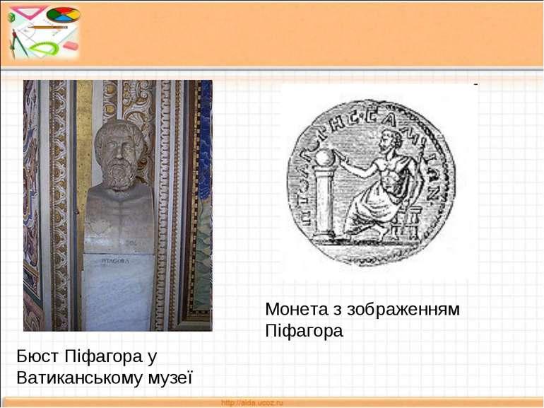 Бюст Піфагора у Ватиканському музеї Монета з зображенням Піфагора
