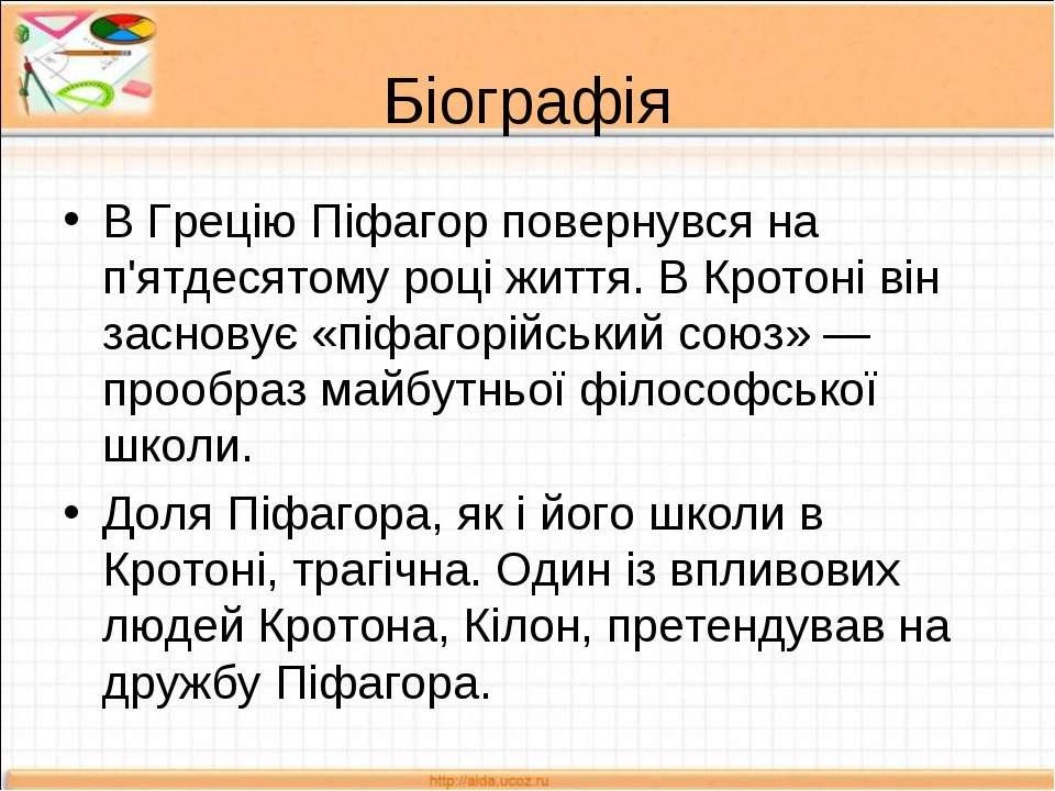 Біографія В Грецію Піфагор повернувся на п'ятдесятому році життя. В Кротоні в...