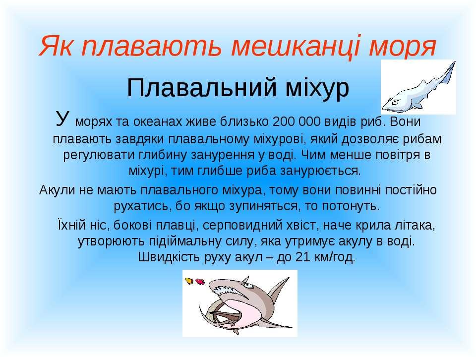 Як плавають мешканці моря Плавальний міхур У морях та океанах живе близько 20...