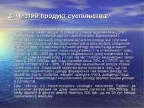 3. Чистий продукт суспільства Чистий суспільний продукт отримують шляхом відн...