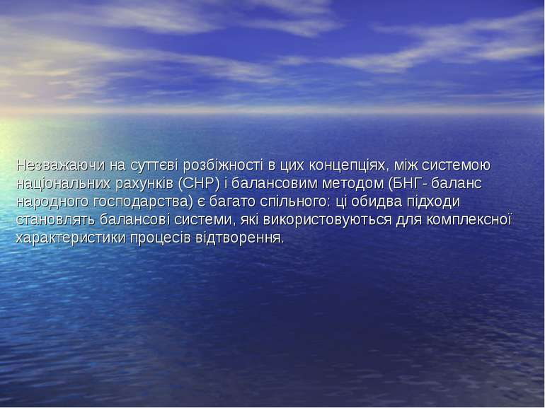 Незважаючи на суттєві розбіжності в цих концепціях, між системою національних...