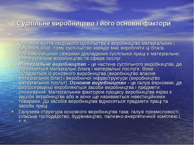 1.Суспільне виробництво і його основні фактори Основою життя людського суспіл...