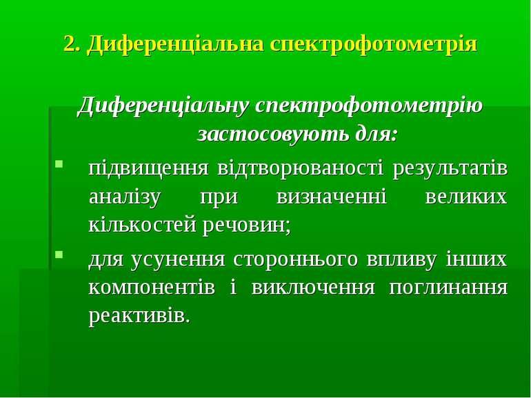 2. Диференціальна спектрофотометрія Диференціальну спектрофотометрію застосов...