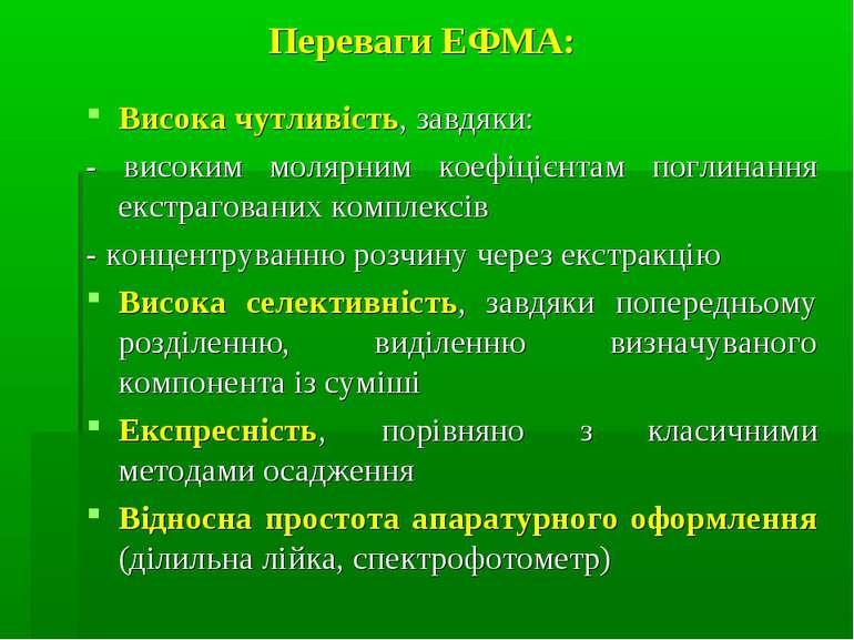 Переваги ЕФМА: Висока чутливість, завдяки: - високим молярним коефіцієнтам по...