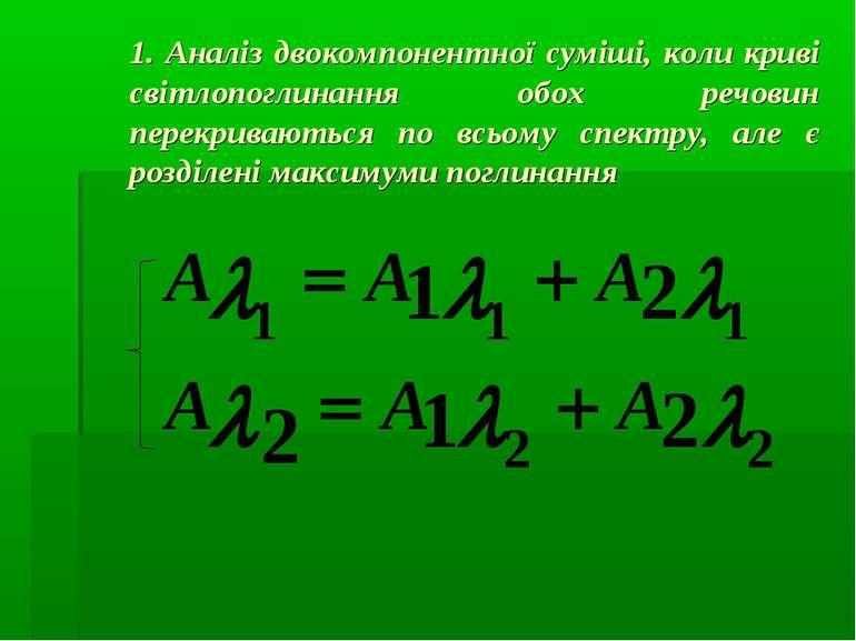 1. Аналіз двокомпонентної суміші, коли криві світлопоглинання обох речовин пе...