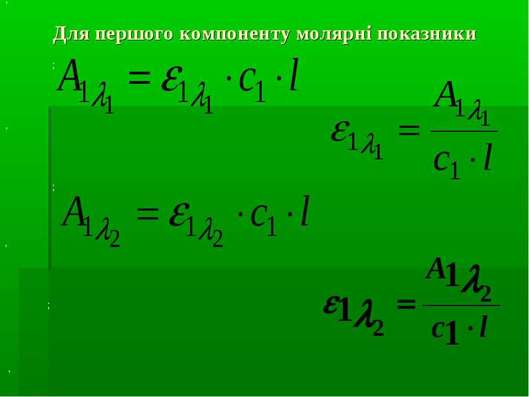 Для першого компоненту молярні показники , ; , ; , ; , .