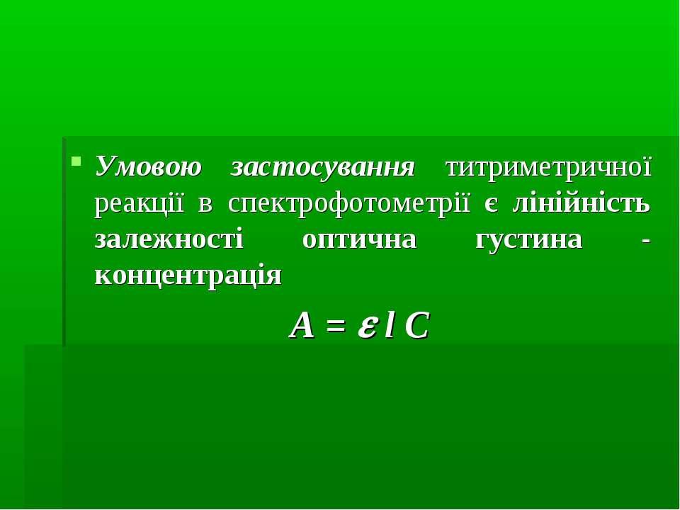 Умовою застосування титриметричної реакції в спектрофотометрії є лінійність з...
