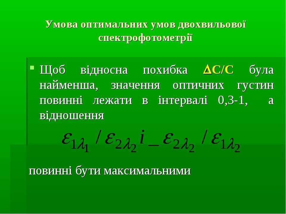 Умова оптимальних умов двохвильової спектрофотометрії Щоб відносна похибка С/...