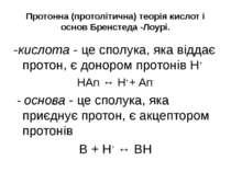 Протонна (протолітична) теорія кислот і основ Бренстеда -Лоурі. -кислота - це...