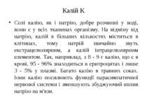 Калій K Солі калію, як і натрію, добре розчинні у воді, вони є у всіх тканина...