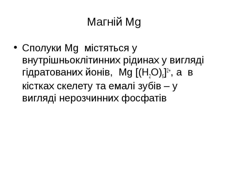 Магній Mg Сполуки Мg містяться у внутрішньоклітинних рідинах у вигляді гідрат...
