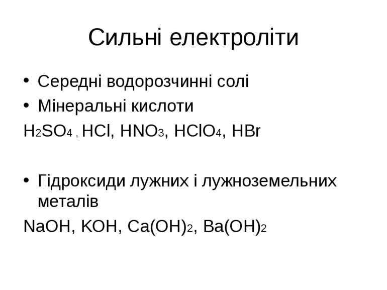 Сильні електроліти Середні водорозчинні солі Мінеральні кислоти Н2SО4 , HCl, ...
