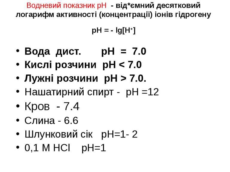 Водневий показник рН - від*ємний десятковий логарифм активності (концентрації...