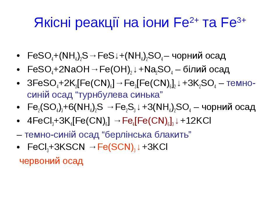 Якісні реакції на іони Fe2+ та Fe3+ FeSO4+(NH4)2S→FeS↓+(NH4)2SO4 – чорний оса...