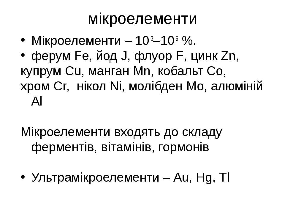 мікроелементи Мікроелементи – 10-3–10-5 %. ферум Fe, йод J, флуор F, цинк Zn,...