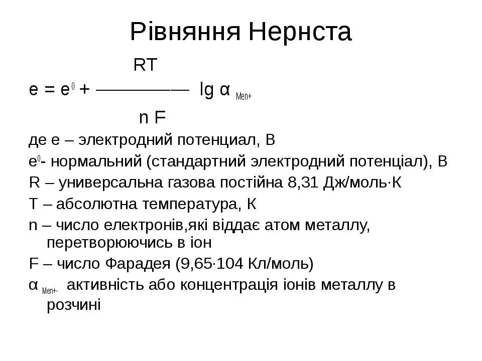 Рівняння Нернста RT e = e0 + ————— lg α Men+ n F де е – электродний потенциал...