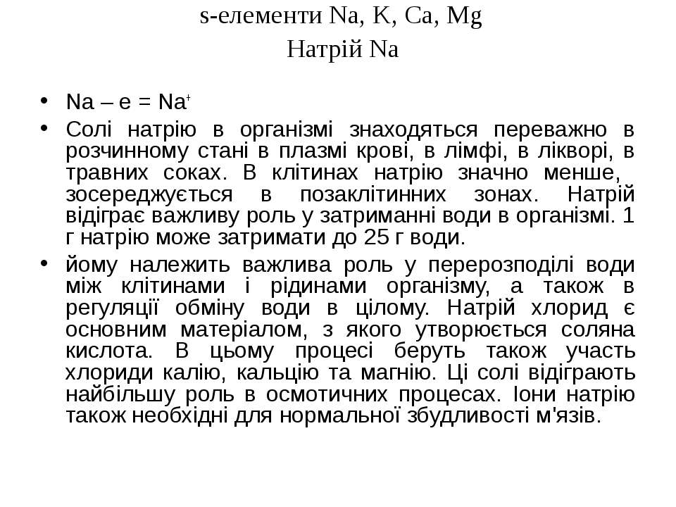 s-елементи Na, K, Ca, Mg Натрій Na Na – e = Na+ Солі натрію в організмі знахо...