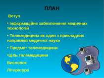ПЛАН Вступ Інформаційне забезпечення медичних технологій Телемедицина як один...