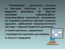 Телематика – діяльність, послуги та системи, пов'язані з наданням медичної до...