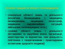 Основні предметні області телемедицини: спеціальні області знань та діяльност...