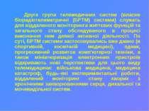 Друга група телемедичних систем (власне біорадіотелеметричні (БРТМ) системи) ...