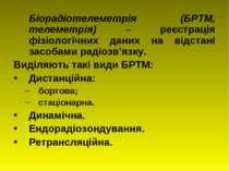 Біорадіотелеметрія (БРТМ, телеметрія) – реєстрація фізіологічних даних на від...